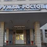 Дружба-Ростов